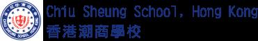香港潮商學校