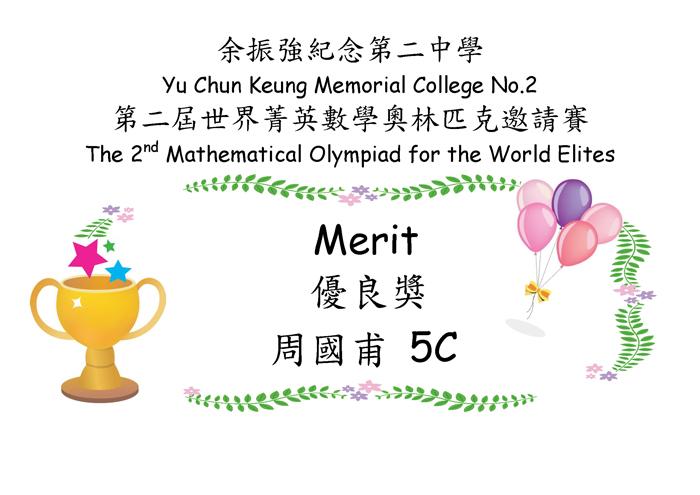 周國甫 5C ,Merit in the 2nd Mathematical Olympiad for the